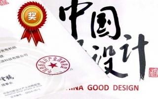 """创新院斩获""""中国好设计""""两项金奖 引领创新设计"""