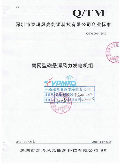 企業標準證書
