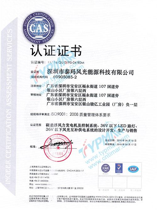 ISO9001:2008質量管理體系證書