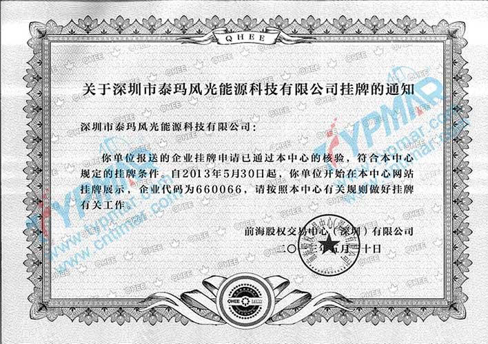 前海股权交易中心挂牌通知