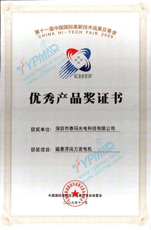 第十一届高交会优秀产品奖证书