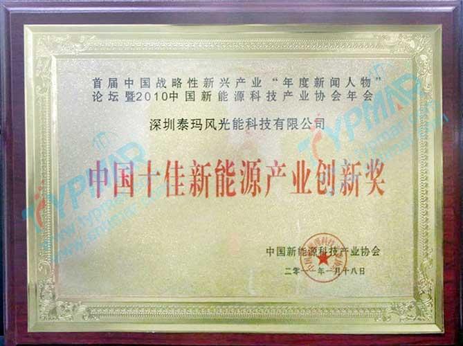 中国十佳新能源产业创新奖