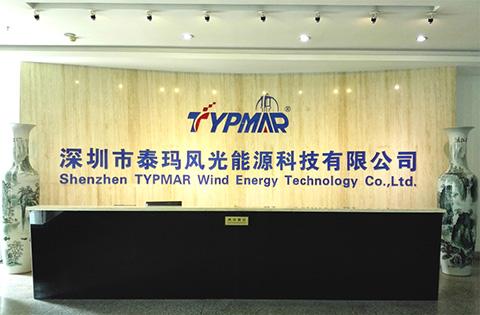 深圳市泰玛风光能源科技有限公司前台